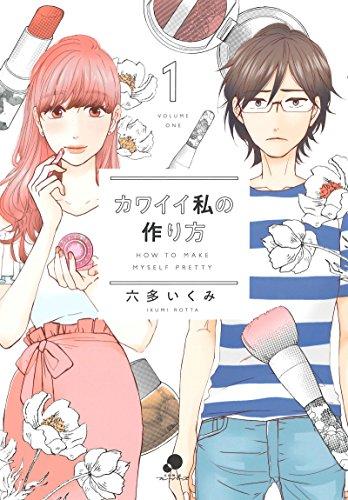 カワイイ私の作り方(1) (ニチブンコミックス)