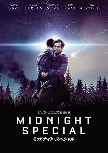 ミッドナイト・スペシャル [DVD]