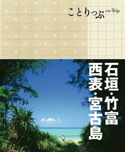 ことりっぷ 石垣・竹富・西表・宮古島 (旅行ガイド)の詳細を見る