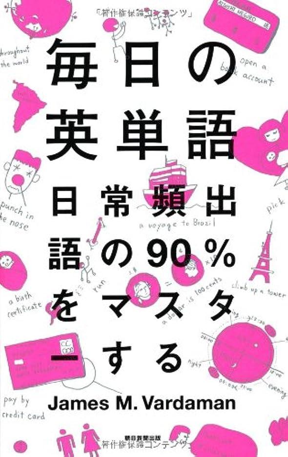 等価既に競争力のある毎日の英単語 日常頻出語の90%をマスターする
