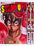 「Stand UP!!!!」中古本まとめ買い