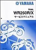 ヤマハ WR250R/WR250X(3D71-3D7G) サービスマニュアル/整備書/基本版 QQS-CLT-000-3D7