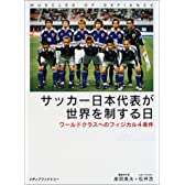 サッカー日本代表が世界を制する日―ワールドクラスへのフィジカル4条件