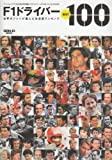 F1ドライバーBEST100—世界のファンが選んだ決定版ランキング (SAN-EI MOOK)