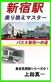 新宿駅乗り換えマスター: バスタ新宿への道 東京見聞録