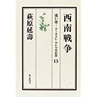 遠い崖―アーネスト・サトウ日記抄〈13〉西南戦争