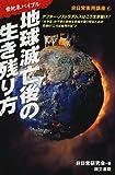 地球滅亡後の生き残り方―世紀末バイブル (非日常実用講座)