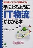 手にとるようにIT物流がわかる本―超効率システムが誕生する!