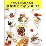 簡単おもてなしBOOK―うちのごはんは人気者! (オレンジページCOOKING)