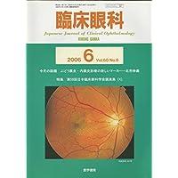 臨床眼科 2006年 06月号 [雑誌]