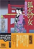 狐火の女―三人佐平次捕物帳 (時代小説文庫)
