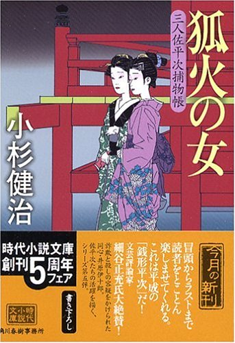 狐火の女―三人佐平次捕物帳 (時代小説文庫)の詳細を見る