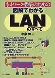 ネットワーク構築のための図解でわかるLANのすべて