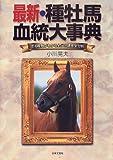 最新・種牡馬血統大事典―走る産駒がわかる全519頭完全分析