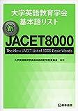 大学英語教育学会基本語リスト 新JACET8000 画像