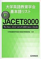 大学英語教育学会基本語リスト 新JACET8000