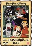 ピーターパンの冒険(9)[DVD]