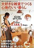 大好きな雑貨でつくる心地のいい暮らし―Room styling (I love zakka home) 画像