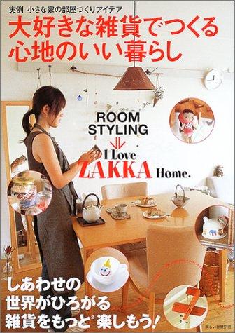 大好きな雑貨でつくる心地のいい暮らし―Room styling (I love zakka home)の詳細を見る