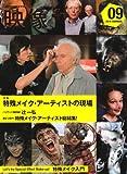 映像+ 09―映像製作の最新現場マガジン 特集:特殊メイク・アーティストの現場