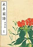 本草図譜 十五 (ソニー・デジタル)