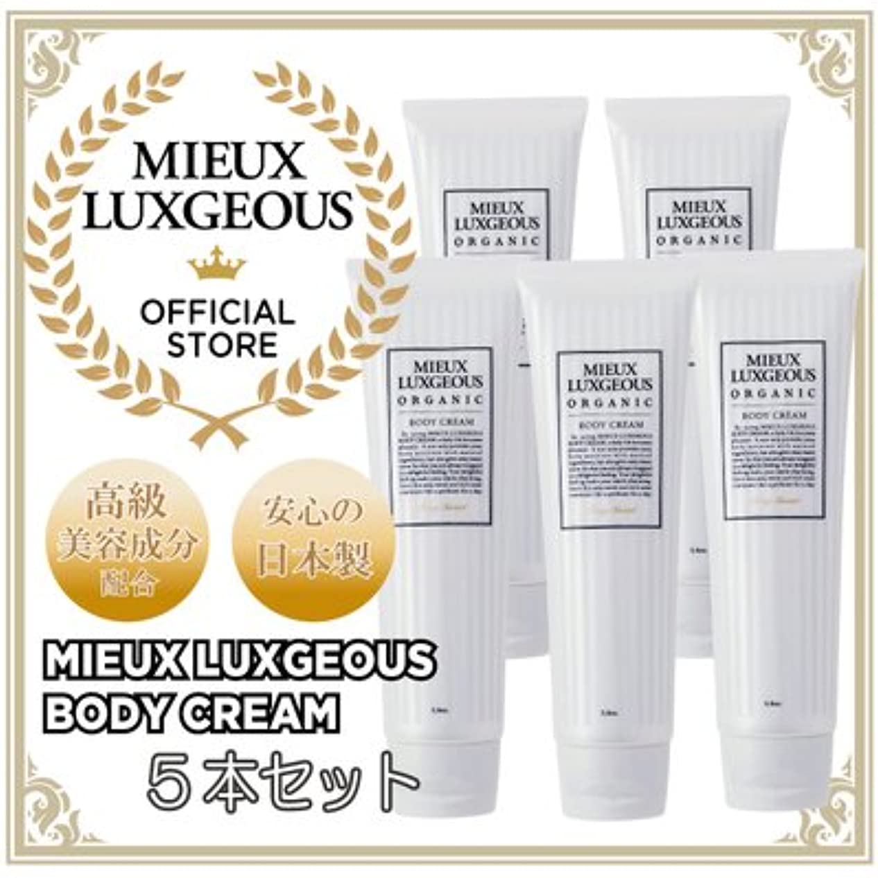 美徳オン船上MIEUX LUXGEOUS R Body Cream 5本set