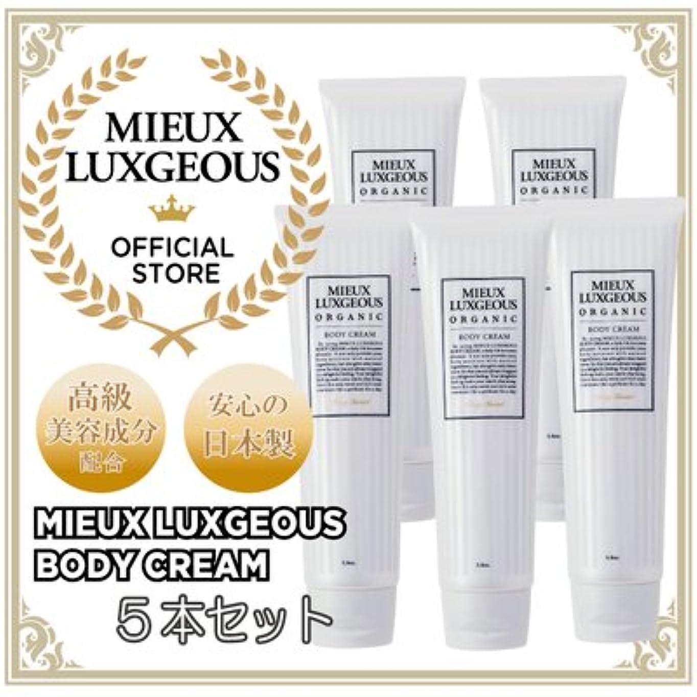 崇拝します悲観的刺すMIEUX LUXGEOUS R Body Cream 5本set