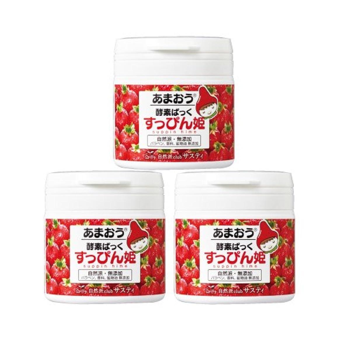 菊ブレーク卑しいあまおう(R)酵素ぱっく「すっぴん姫」 3個セット