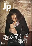 My Space From JP. (マイスペース フロム ジェイピー) 2009年 11月号 [雑誌]
