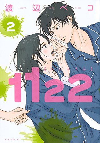 1122(2) (モーニング KC)