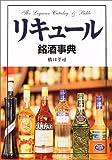 リキュール銘酒事典