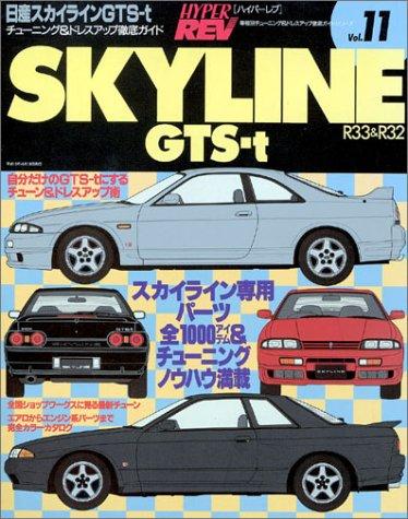 SKYLINE GTS-t R33&R32 (ハイパーレブ11 車種別チューニング&ドレスアップ徹底ガイド) (ハイパーレブ 車種別チューニング&ドレスアップ徹底ガイドシリーズ Vo)