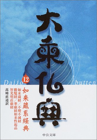 大乗仏典〈12〉如来蔵系経典 (中公文庫)の詳細を見る