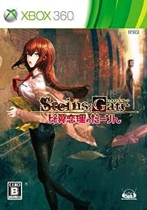 STEINS;GATE 比翼恋理のだーりん(通常版) - Xbox360