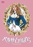 【Amazon.co.jp限定】ベルサイユのばら デジタルリマスター版(シネマ・アンシャンテ告知B2ポスター付) [DVD]