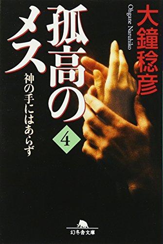 孤高のメス―神の手にはあらず〈第4巻〉 (幻冬舎文庫)の詳細を見る