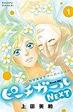 ピーチガールNEXT サマーバージョン(1) (BE・LOVEコミックス)