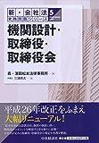 ⑤機関設計・取締役・取締役会 (【新・会社法実務問題シリーズ】)