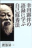 幸田露伴の語録に学ぶ自己修養法