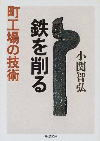 鉄を削る―町工場の技術 (ちくま文庫)の詳細を見る