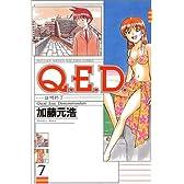 Q.E.D.証明終了(7) (講談社コミックス月刊マガジン)