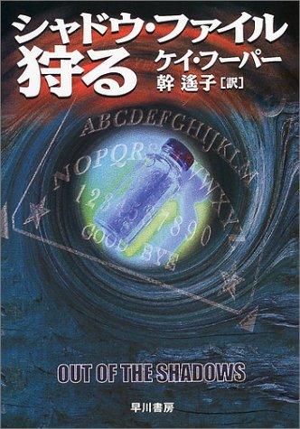 シャドウ・ファイル/狩る (ハヤカワ文庫NV)の詳細を見る