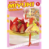 ミラクルダイエッター・MIYUKI (1)