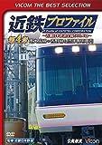 ビコムベストセレクション 近鉄プロファイル~近畿日本鉄道全線508.1km~第4章 ...[DVD]