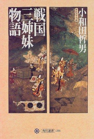 戦国三姉妹物語 (角川選書)の詳細を見る