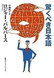 驚くべき日本語 (知のトレッキング叢書)