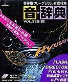 音・辞典 Vol.3 自然