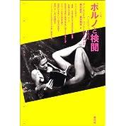 ポルノと検閲 (クリティーク叢書)