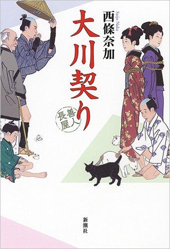 大川契り: 善人長屋の詳細を見る
