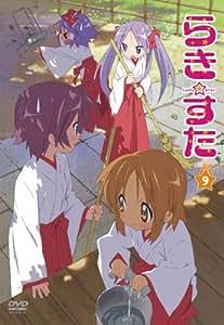 らき☆すた 9 限定版 [DVD]